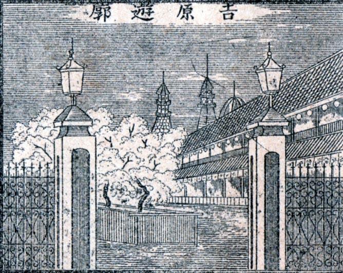 幕末〜明治、在りし日の吉原遊郭の古写真を街並み …